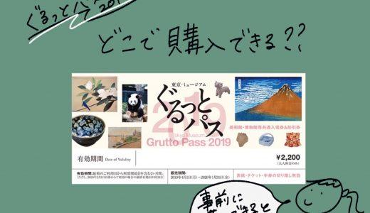 【東京・ミュージアム ぐるっとパス2019】購入場所できる場所は?お得に買える方法は?