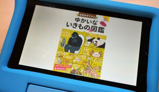 『ゆかいないきもの図鑑』の「ぬまがさワタリ」は続々変な図鑑を出版中【FreeTime Unlimited読み放題コンテンツ】