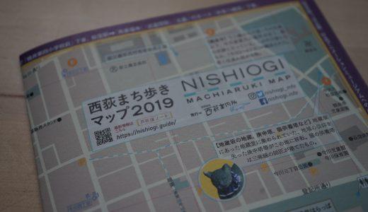『西荻まち歩きマップ2019』に掲載中のヴィーガン対応レストラン・カフェの詳細を調べてみました!