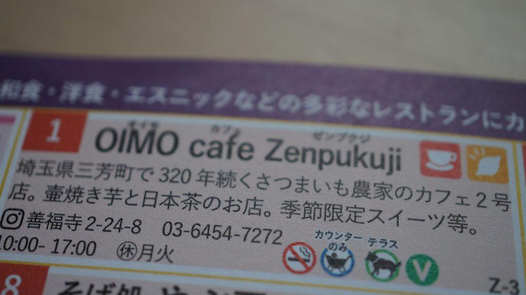 OIMO cafe Zenpukuji