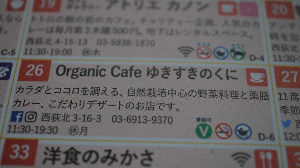 Organic cafe ゆきすきのくに