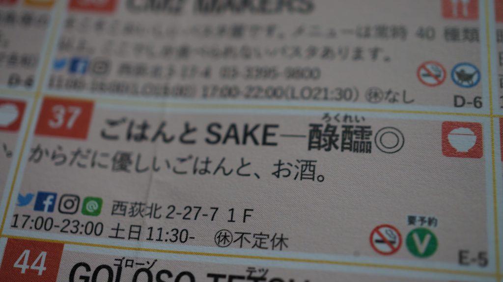 ごはんとSAKEーロクレイ (RokuRei)(醁醽)