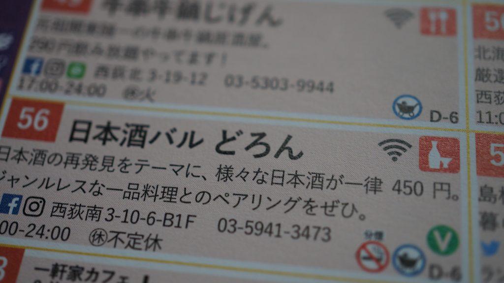 日本酒バル どろん