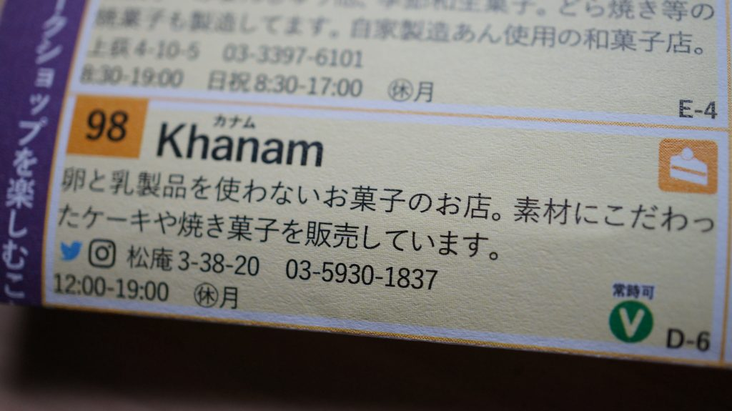 西荻まち歩きマップ2019-khanamカナム