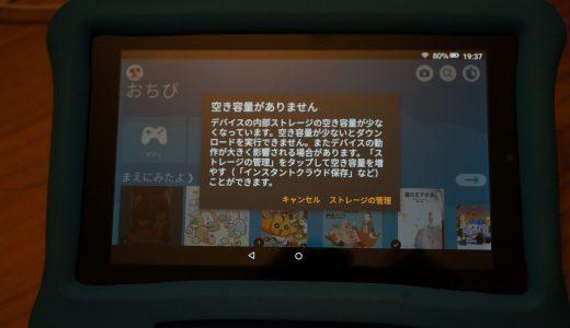 【エラー改善!】Fire OS6以降を搭載のFireタブレットでは、microSDカードにアプリやゲームをインストールできない