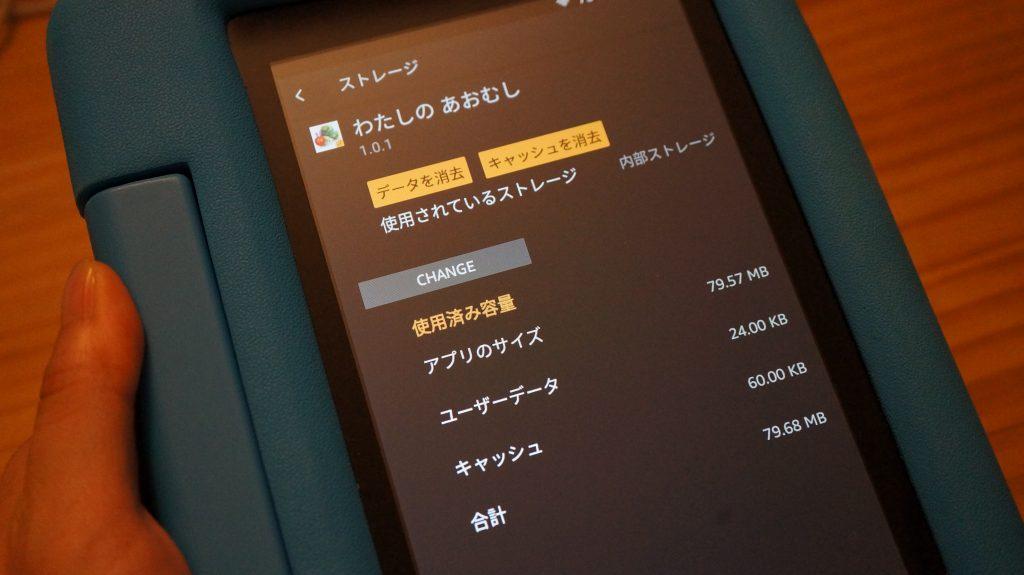 アプリの詳細情報の中にある「ストレージ」をタップ!
