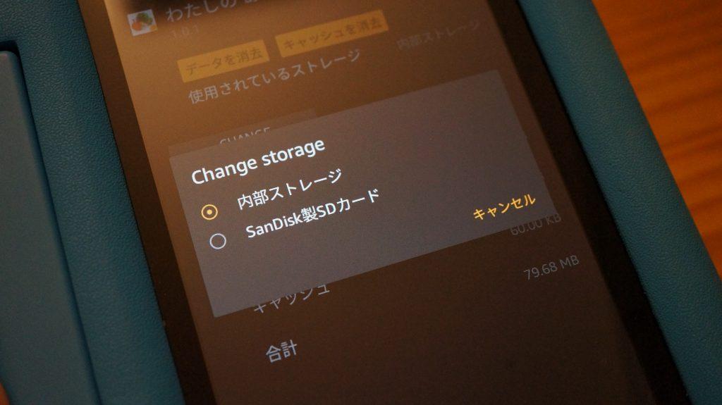 「CHANGE」をタップ