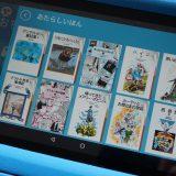 【これは超お得!】Kindle版の岩波少年文庫が全巻無料で読めちゃいます!【FreeTime Unlimited読み放題コンテンツ】
