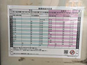 田無駅「はなバス第4北ルート:花小金井行き」時刻表