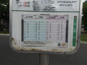 多摩六都科学館から花小金井行きの時刻表