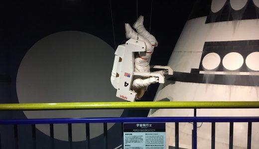 【ぐるっとパス2019】多摩六都科学館でプラネタリウムや宇宙を知ろう!