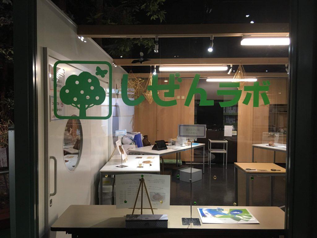 多摩六都科学館、展示室4「自然の部屋」