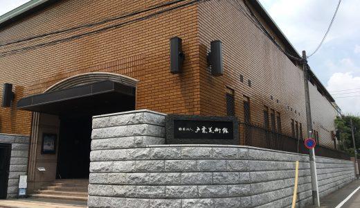 【ぐるっとパス2019】戸栗美術館は、日本でも数少ない陶磁器専門の美術館