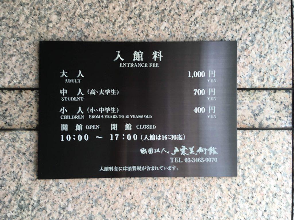 戸栗美術館の入館料