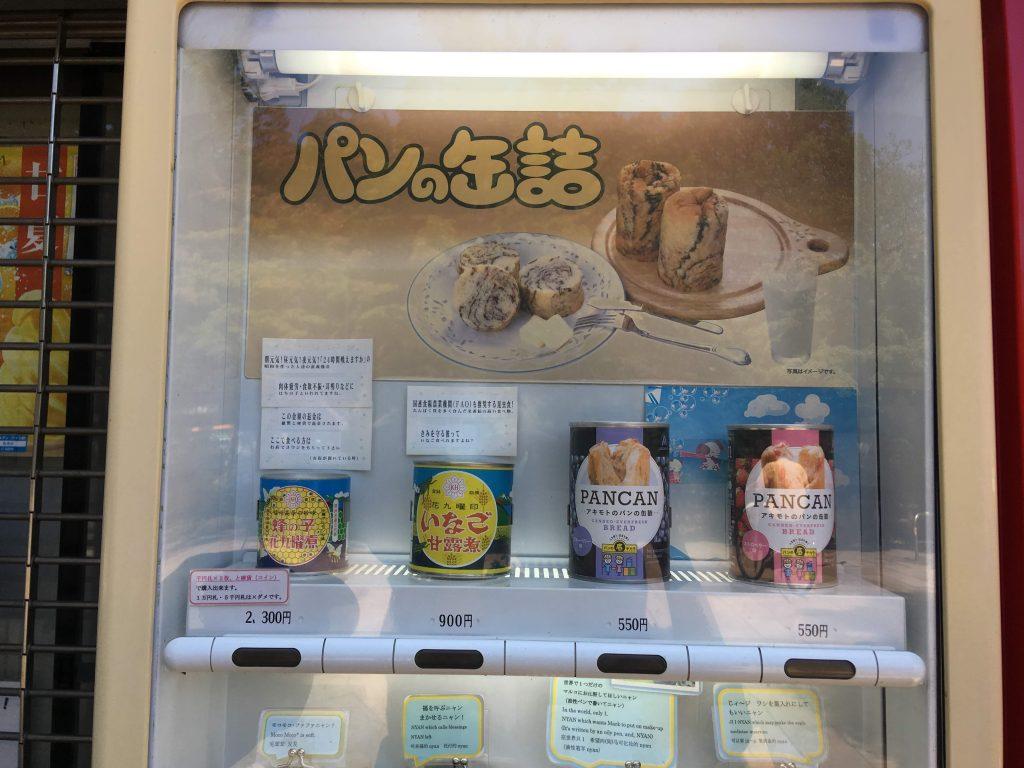 吉祥寺の井の頭公園で売ってたパンの缶詰(PANCAN)