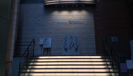 【ぐるっとパス2019】三井記念美術館で350年の歴史を感じよう