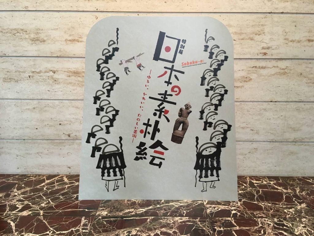 三井記念美術館展覧会ー日本の素朴絵