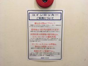 三井記念美術館のコインロッカー