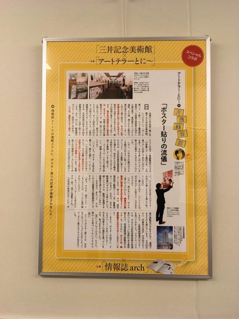 三井記念美術館のポスター通り