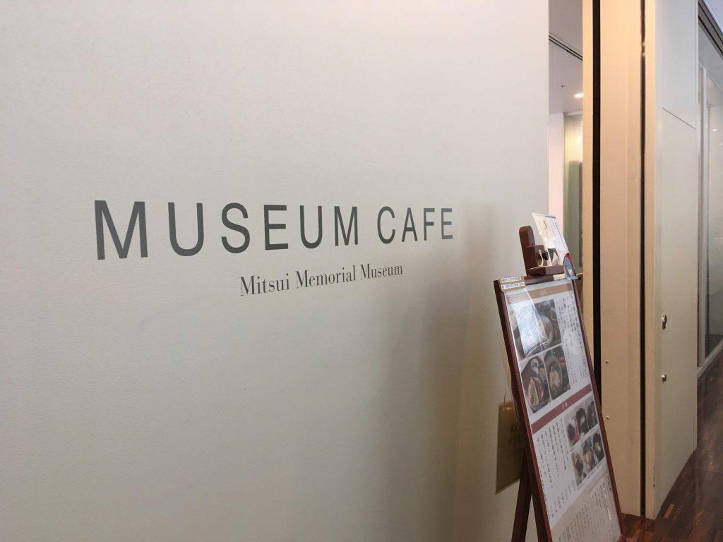 三井記念美術館のミュージアムカフェ