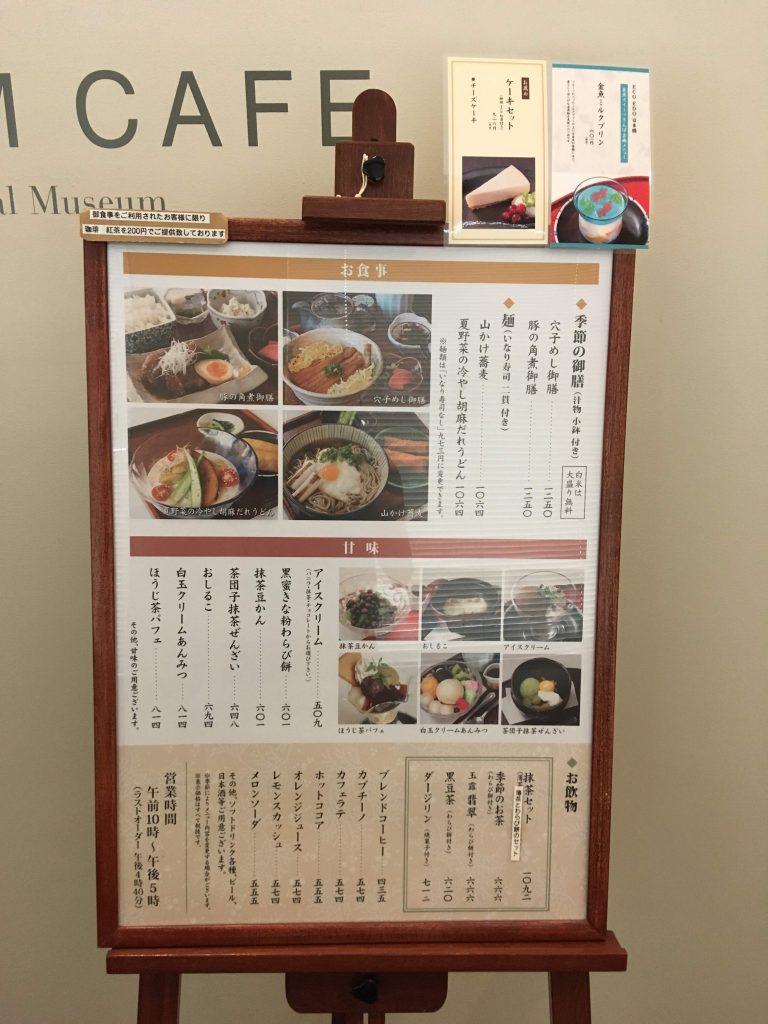 三井記念美術館のミュージアムカフェメニュー