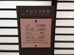 三井記念美術館特別展入館料