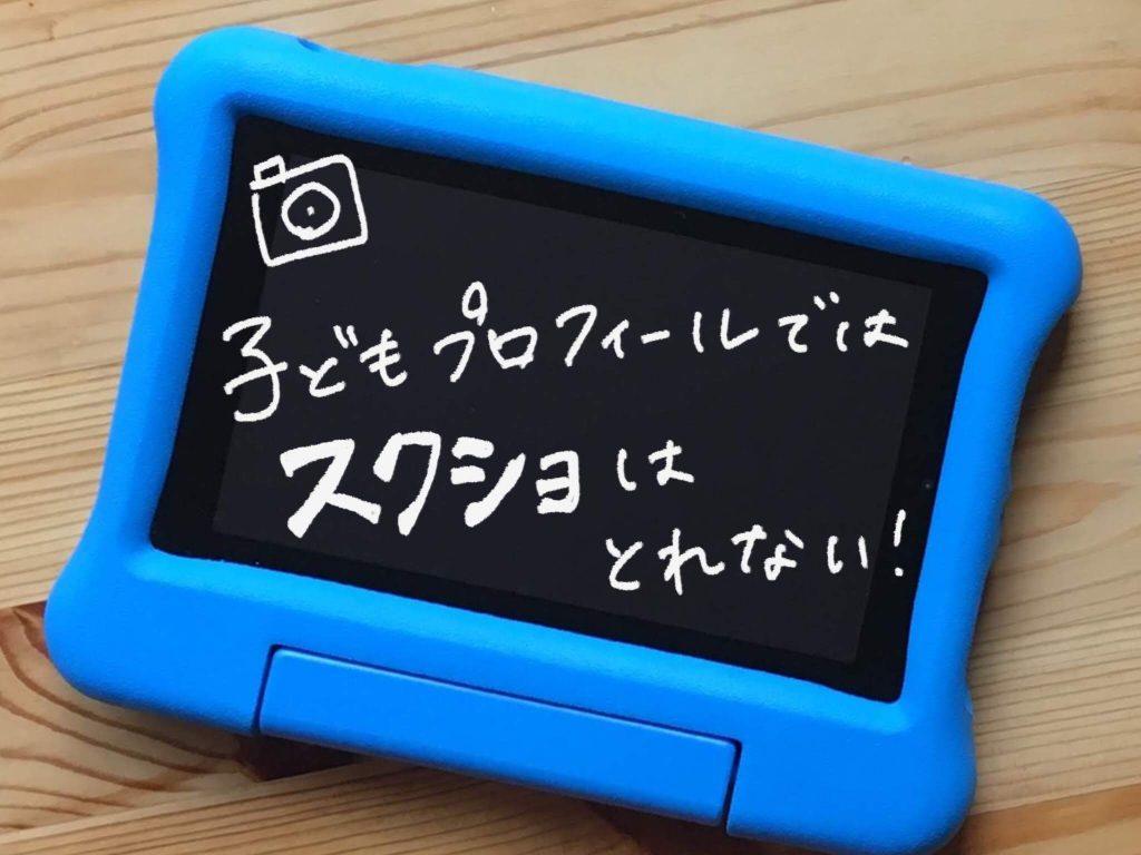 【体験談】FreeTime Unlimitedのコンテンツ内でスクリーンショットを撮る方法→現在はエラーでスクショは保存されません!