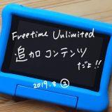 【2019年8月版②】FreeTime Unlimited追加コンテンツ(電子書籍、kindle本)