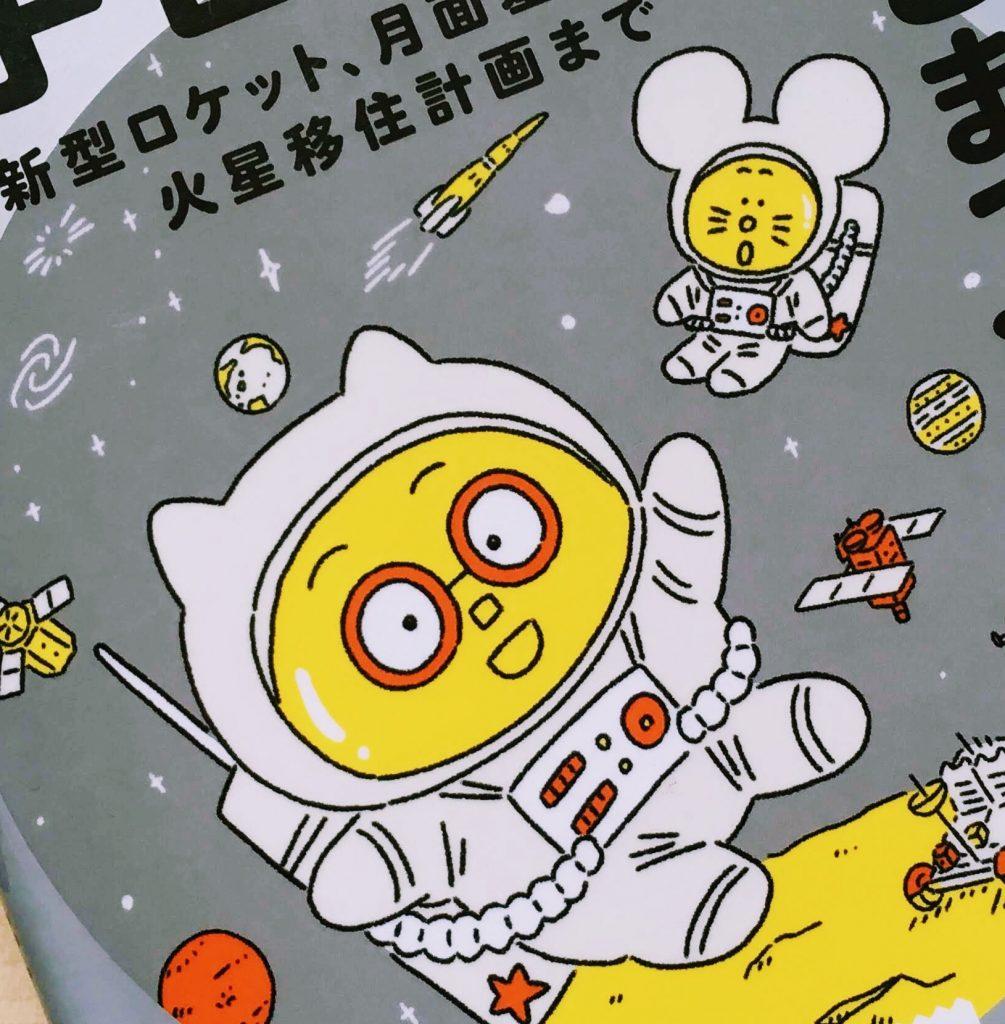 子供の科学ミライサイエンスシリーズ「宇宙探査ってどこまで進んでいる?」