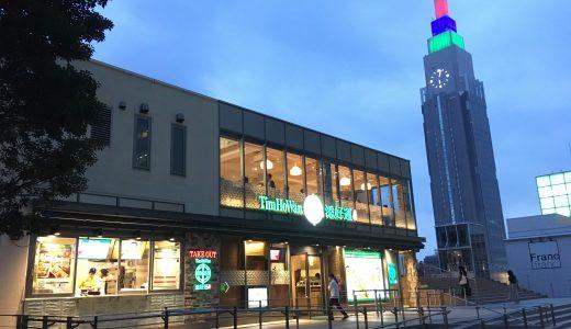 【新宿は穴場】香港点心専門店『ティム・ホー・ワン(Tim Ho Wan)』は個室予約もできる子連れにもおすすめのお店
