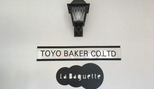 【東新宿】噛むほどに美味しい『ラ・バゲット』のパン〜新宿御苑店は現在休業中なので東新宿の工場店へGO!