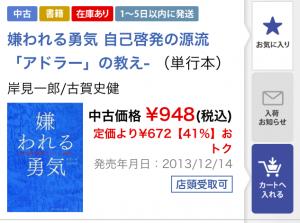 【レポ】『ブックオフ店舗受取サービス』ネットで注文・店舗で決済・送料無料で、欲しい本が手軽に手に入りました!