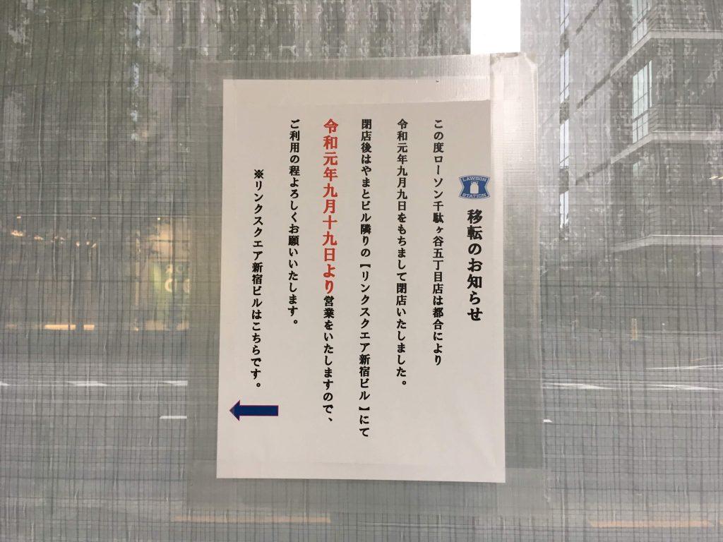 ローソンリンクスクエア新宿店