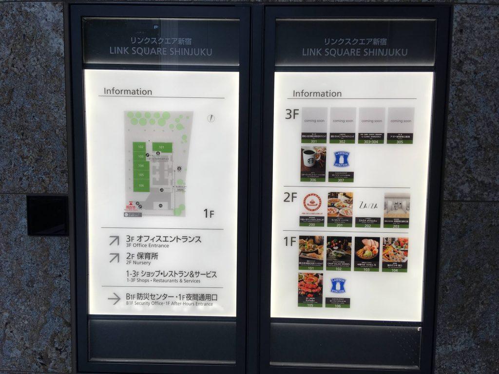 リンクスクエア新宿 フロアマップ1階