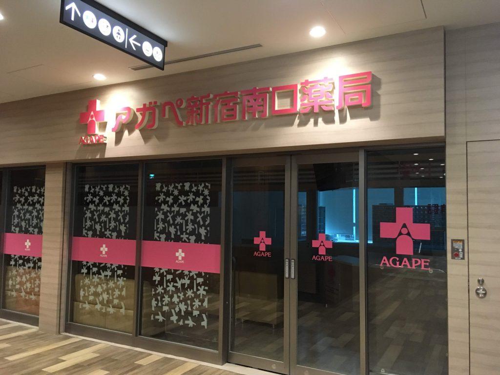 アガベ新宿南口薬局 リンクスクエア新宿