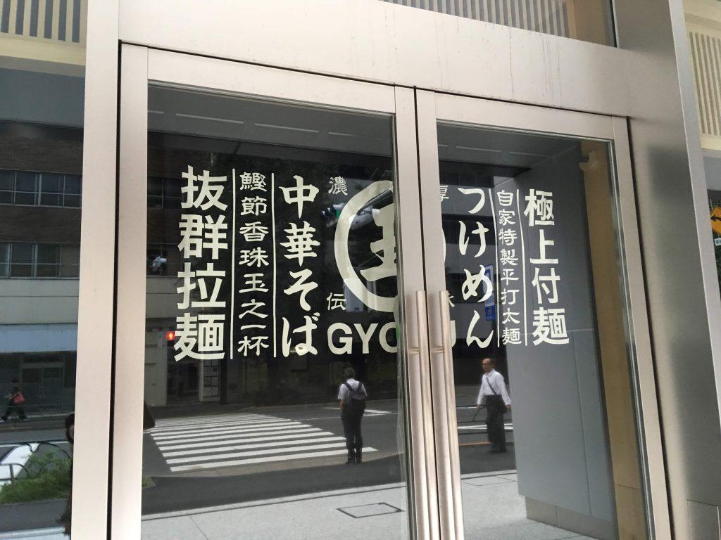 中華そば 玉(GYOKU)リンクスクエア新宿店