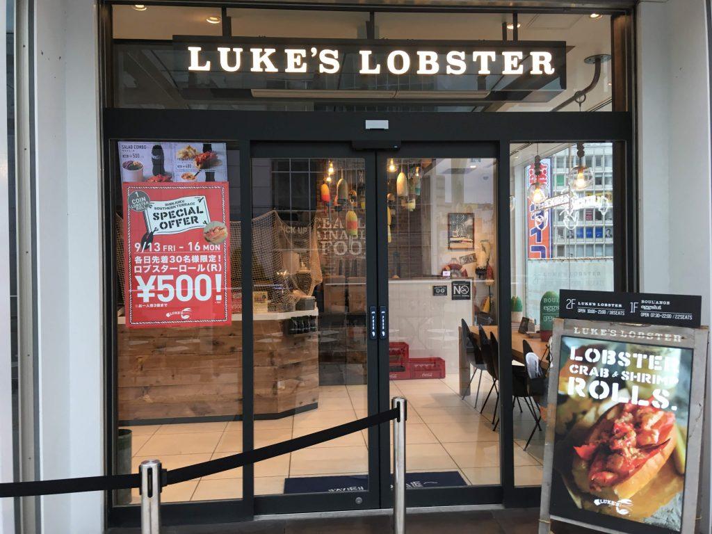 新宿サザンテラスに「eggslut」「BOUL'ANGE」「LUKE'S LOBSTER」の入ったフードホールがオープン!