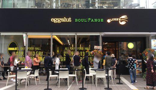 新宿サザンテラスに「eggslut」「BOUL'ANGE」「LUKE'S LOBSTER」の入った「ALL DAY FOOD HALL」がオープン!