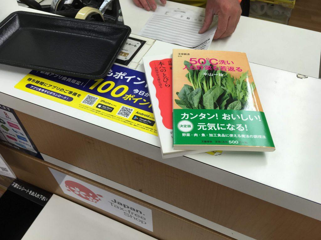 ブックオフの店舗受け取りサービスを試してみました!