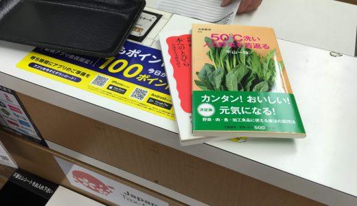 【体験レポ】『ブックオフ店舗受取サービス』ネットで注文・店舗で決済・送料無料で、欲しい本が手軽に手に入りました!