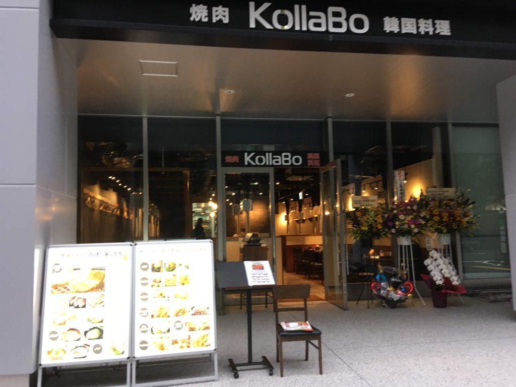 焼肉KollaBo リンクスクエア新宿店