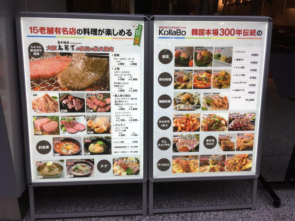 焼肉KollaBo リンクスクエア新宿店メニュー