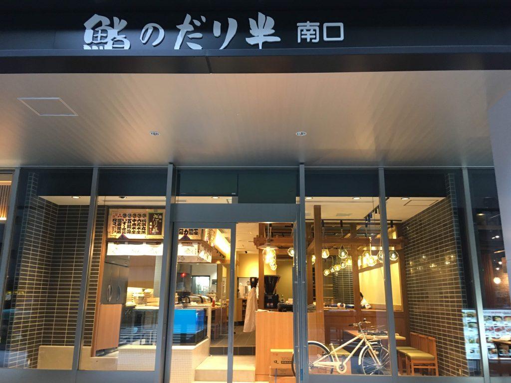 鮨のだり半南口〜リンクスクエア新宿店