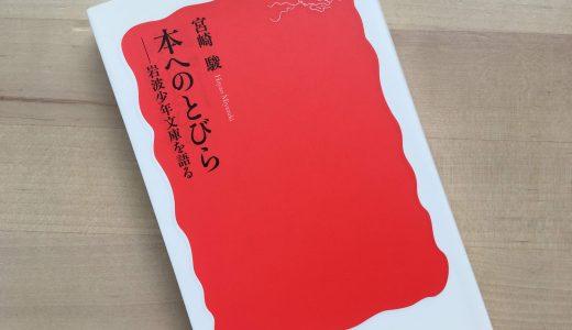 宮崎駿が選んだ岩波少年文庫ベスト50作品も紹介〜『本へのとびら――岩波少年文庫を語る』