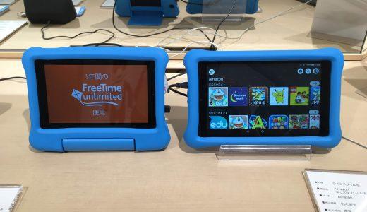 【キッズモデルのサイズを徹底比較!】アマゾンのFireタブレット〜Fire7とFire HD8のサイズはどう違う?