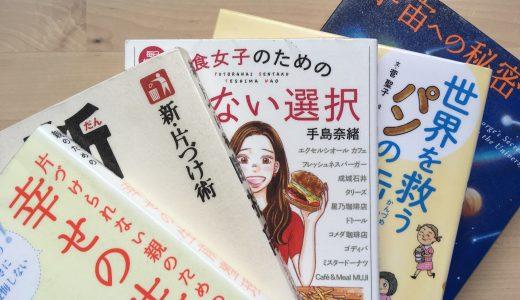 【2019.9.8〜】今週読んだ本