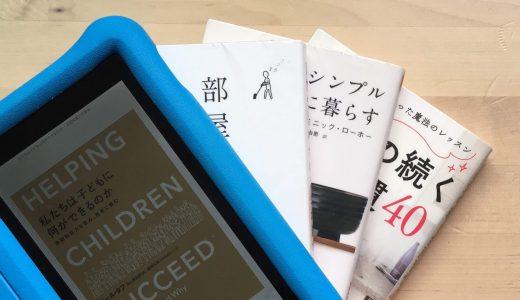 【2019.9.15〜】今週読んだ本