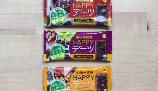 【プチマクロスイーツの「HAPPYデーツ」を食べ比べ】チョコブラウニー味が圧勝!