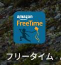 Fireタブレットのホーム画面にある、Amazon FreeTime(フリータイム)アプリからスタート