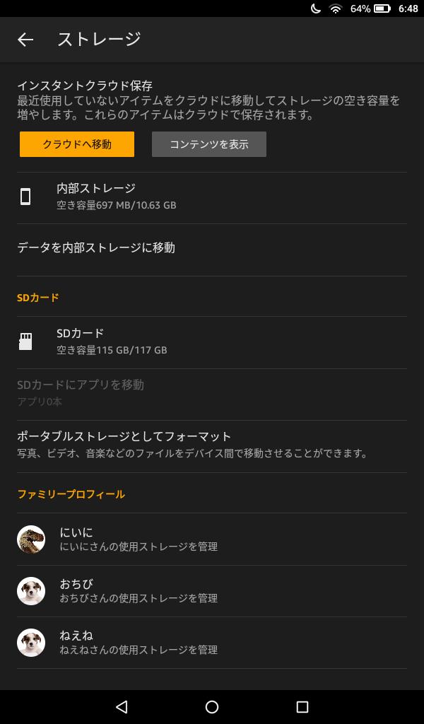 大人のプロフィールのストレージ画面